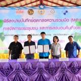 จัดพิธีลงนามบันทึกข้อตกลงความร่วมมือ (MOU) การจัดการขยะชุมชนฯ