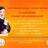 """โครงการ """"อัยการประสาน สหวิชาชีพและชุมชนร่วมขจัดความรุนแรงต่อผู้หญิงและเด็กจังหวัดเชียงใหม่"""""""