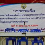 ประชาคมจัดตั้งโรงเรียนอนุบาล